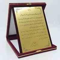 تولید و فروش جعبه جیر مخمل و لوح تقدیر کتابی گالینگور