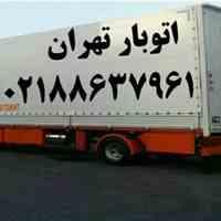 باربری اتوبار تهران۰۲۱۸۸۶۳۷۹۶۱