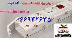 فروش ویژه ترانکینگ دانوب66932635