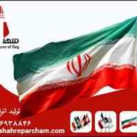 تولید کننده انواع پرچم ایران اهتزاز و الوان