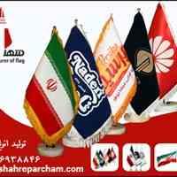 تولید کننده پرچم ایران وتبلیغاتی رومیزی