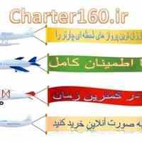 برای خرید بلیط هواپیما به سایت ما سربزنید