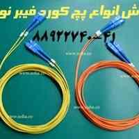 فروش انواع پچ کورد فیبر نوری Fiber Optic Patch cord