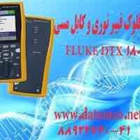 اجرای تست فلوک(FLUKE DTX 1800)