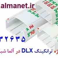 فروش ویژه ترانکینگ DLX 66932635