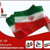تولید کننده انواع پرچم دستی ایران