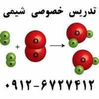 معلم خصوصی شیمی