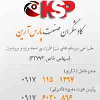طراحی وب سایت در شیراز | کاوشگران صنعت پارس آرین