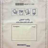 پاکت امنیتی بعد گستر پیام