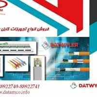فروش انواع تجهیزات کابل مسی شبکه دت وایلر DATWYLER