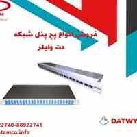 فروش انواع پچ پنل شبکه و فیبر نوری دت وایلر DATWYLER
