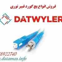 فروش پچ کورد فیبر نوری و سایر تجهیزات شبکه دت وایلر  Datwyler Fiber Optic Patch cord