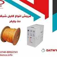 فروش کابل شبکه دت وایلر و سایر تجهیزات شبکه DATWYLER