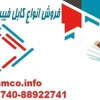 فروش انواع کابل فیبر نوری دت وایلر و سایر تجهیزات شبکه DATWYLER
