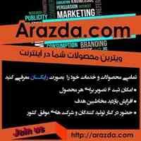 آرازدا نیازمندی اینترنتی و سایت تبلیغ محصولات و خدمات