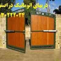 طراحی.اجرا.نصب و خدمات درب های