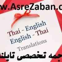 ترجمه تخصصی تایلندی به فارسی