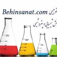 نگارش طرح توجیهی در بخش صنایع شیمیایی و پتروشیمی