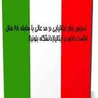 آموزش زبان و ترجمه حضوری زبان ایتالیایی در مشهد