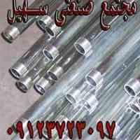 لوله فولادی برق