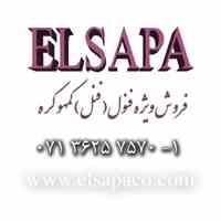 بازرگانی مواد شیمیایی ELSAPA واردات
