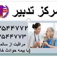 (خدمات تحت پوشش بیمه حوادث خاص - بیمه ایران)
