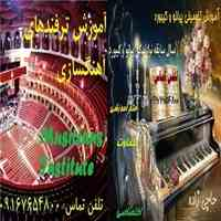 تدریس تخصصی و اختصاصی پیانو و کیبورد+هارمونی و ترفندهای آهنگسازی(Popular&Jazz)