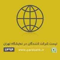 دانلود لیست شرکت کنندگان در نمایشگاه های تهران
