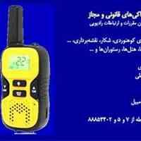 بیسیم دستی مجاز-شرکت آوا ارتباط سازان
