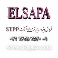 بازرگانی ELSAPA / سدیم تری پلی فسفات (stpp)