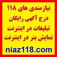 نیازمندی های 118- تبلیغ رایگان در اینترنت