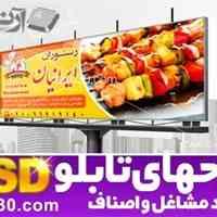 طرح انواع تابلو و بنر مشاغل ایرانی PSD لایه باز, فتوشاپ با کیفیت بالا شامل100 شغل