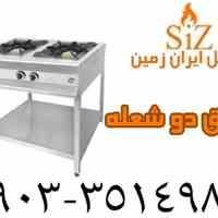 فروش اجاق خورشت پزی