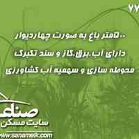 500 متر باغچه در کردزار شهریار کد772