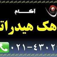 فروش آهک هیدراته | آکام |