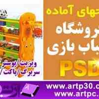 طرحهای فروشگاه اسباب بازی PSD لایه باز فتوشاپ ویژه طراحی گرافیک و چاپ