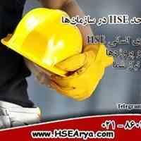 تامین نیروی انسانی HSE - استقرار واحد HSE