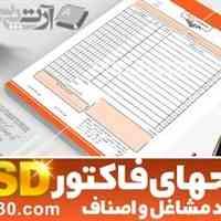 PSD طرحهای لایه باز فاکتور مشاغل 100