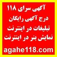 آگهی سرای 118- درج آگهی رایگان در اینترنت– تبلیغات رایگان در اینترنت  متن آگهی :  سایت آگهی سرای 118 با حدود 13 هزار آگه
