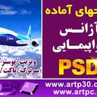 طرح لایه باز بستنی و ویتامینه مشاغل ایرانی PSD فتوشاپ بمنظور طراحی و چاپ افست و بنر