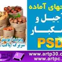 طرح لایه باز آجیل و خشکبار مشاغل ایرانی فرمت PSD فتوشاپ, لایه باز با کیفیت چاپ