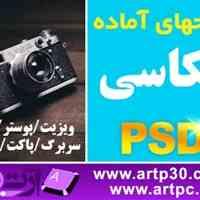 پکیج کامل طرحهای لایه باز آتلیه عکاسی PSD لایه باز ویژه چاپ و طراحی