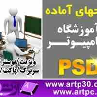 طرح لایه باز آموزشگاه کامپیوتر مشاغل ایرانی فرمت PSD فتوشاپ, لایه باز با کیفیت چاپ
