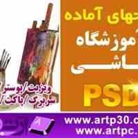 پکیج کامل طرحهای لایه باز آموزشگاه نقاشی PSD لایه باز ویژه چاپ و طراحی