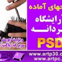 طرح آرایشگاه مردانه با فرمت PSD فتوشاپ قابل ویرایش و آماده چاپ