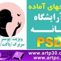 طرحهای آرایشگاه زنانه PSD پکیج سری کامل 100 شغل
