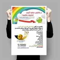 آموزش در گرایش های سینمایی با تخفیف ویژه با همکاری بانک ملی ایران