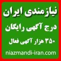 نیازمندی ایران - درج آگهی و تبلیغات رایگان در اینترنت           (سایت نیازمندی ایران با حدود 350 هزار آگهی فعال و جدید )