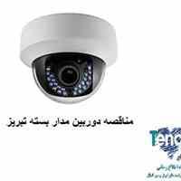 مناقصه دوربین مدار بسته تبریز
