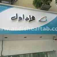 تابلوسازی تهران تابلوساز تهران